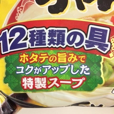ちゃんぽん2.jpg