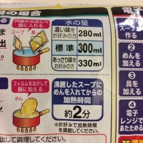 ちゃんぽん4.jpg
