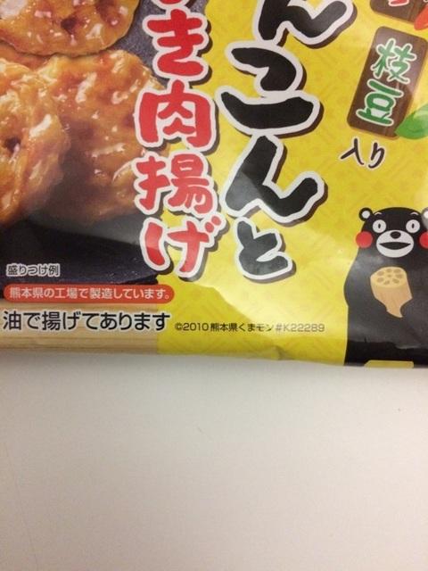 れんこんとひき肉揚げ3.jpg