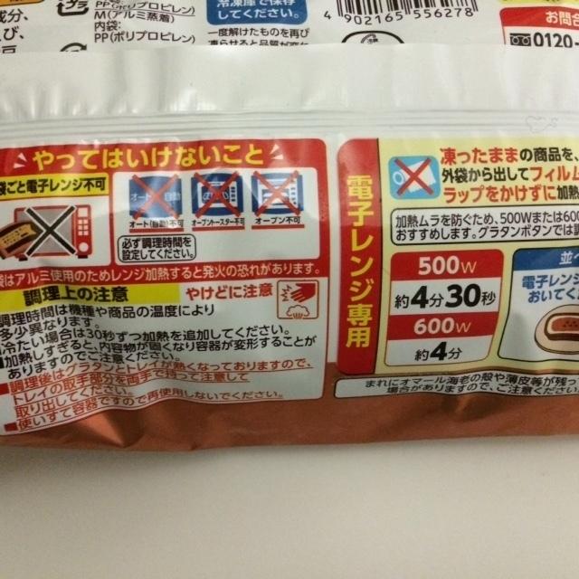 オマール海老の濃厚ビスク風グラタン3.JPG