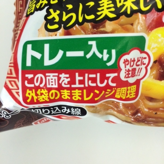 ジャージャー麺2.JPG