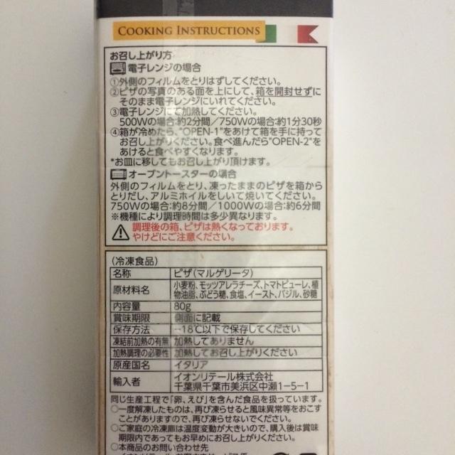 モバイルピザ2.JPG