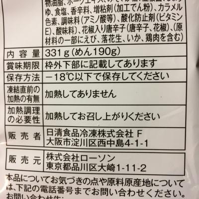 担々麺2.JPG