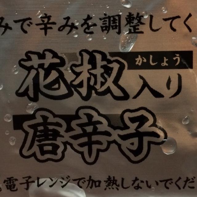 担々麺7.JPG