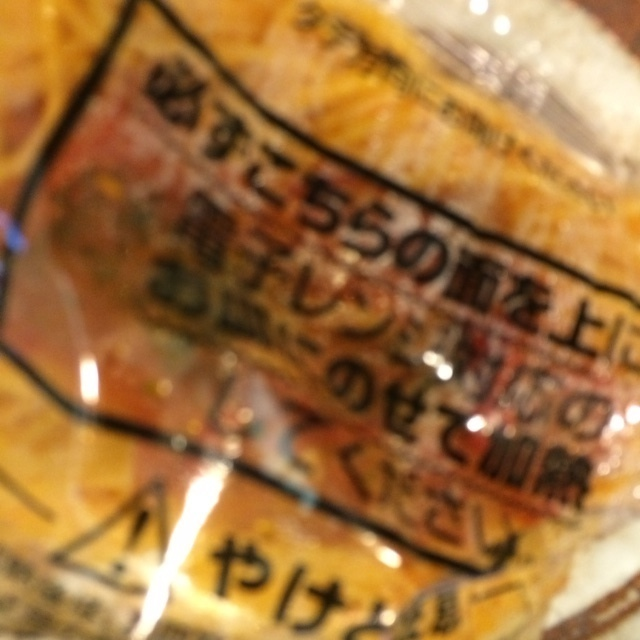 旨辛ナポリタン5.JPG