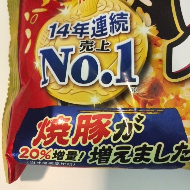 本格炒め炒飯2.JPG