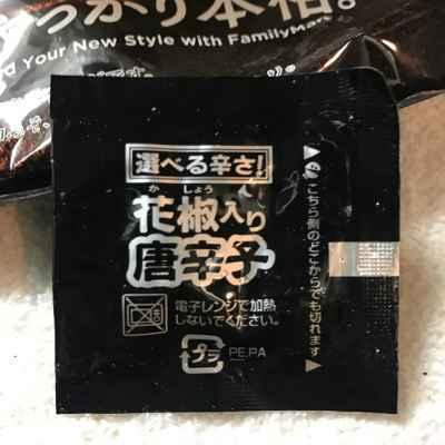 汁なし担々麺ファミマ5.jpg