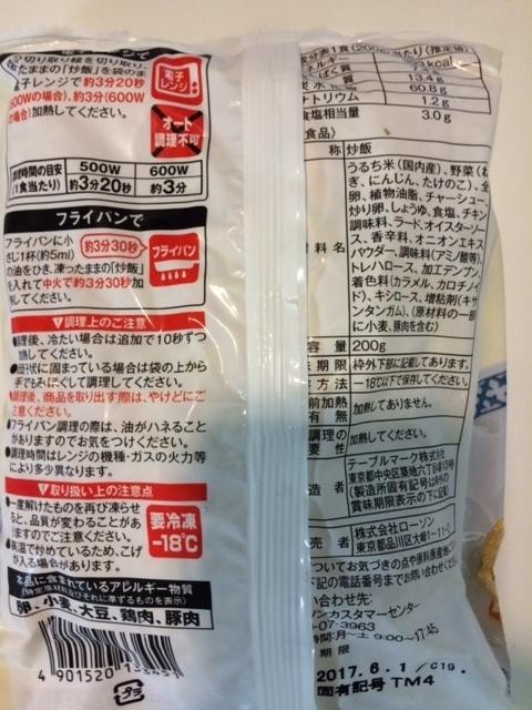 炒飯ローソン…2.JPG
