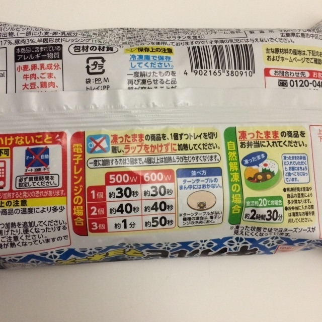牛カルビマヨネーズ2.JPG