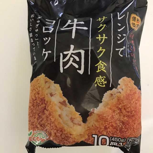 牛肉コロッケ情熱価格 (1).jpg