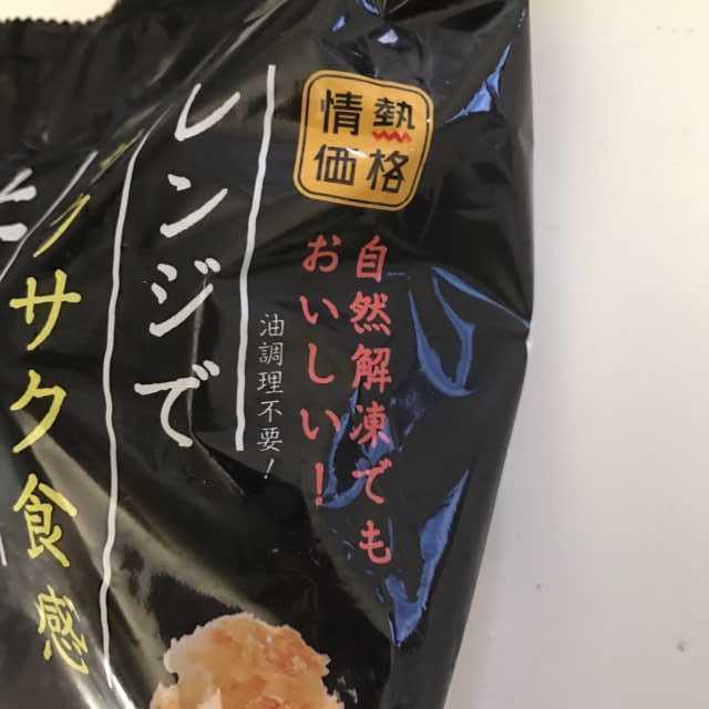 牛肉コロッケ情熱価格2 (1).jpg