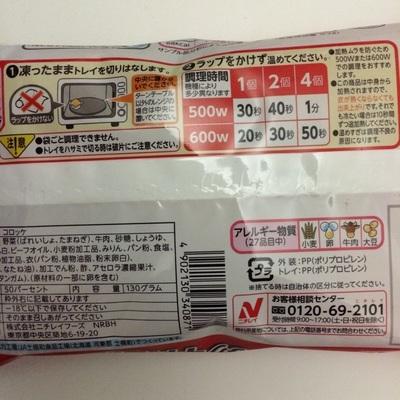 牛肉コロッケ3.jpg