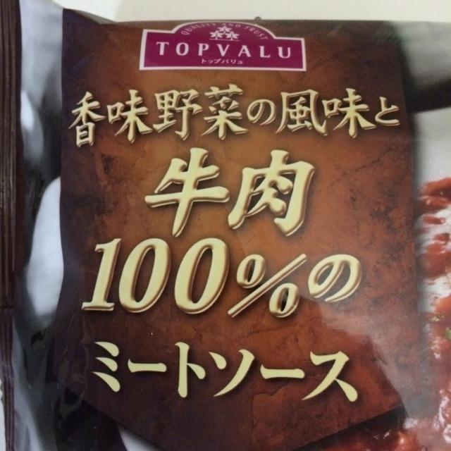 牛肉100%のミートソース2.JPG