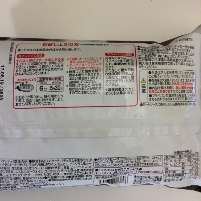牛肉100%のミートソース3.JPG