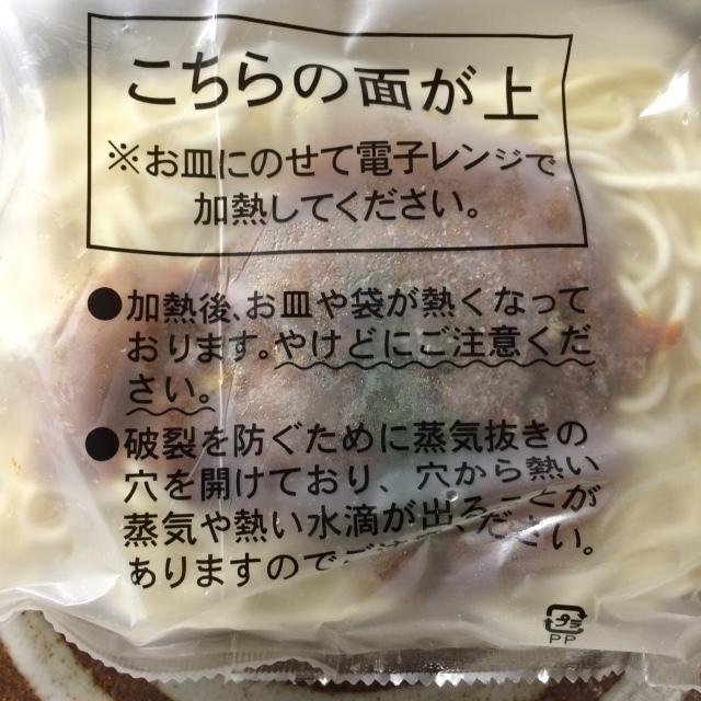 牛肉100%のミートソース4.JPG