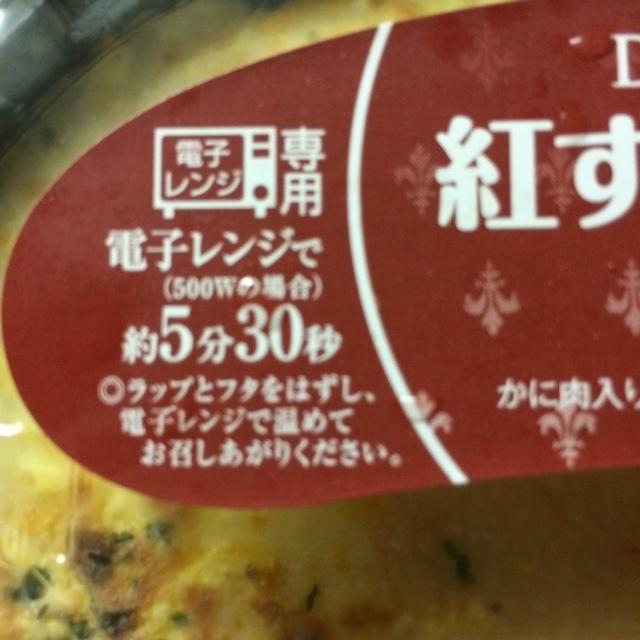 紅ずわいドリア2.JPG