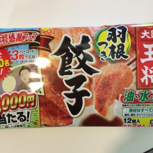 餃子王将.JPG