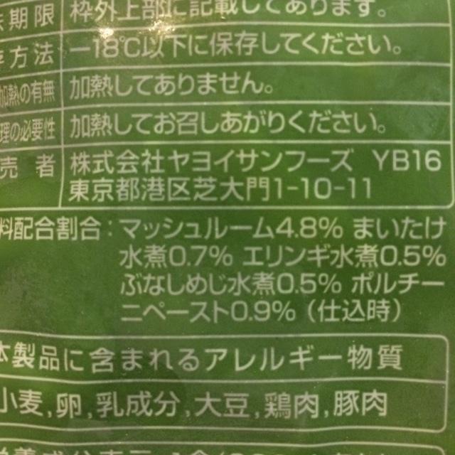olivetoきのこクリーム3.JPG